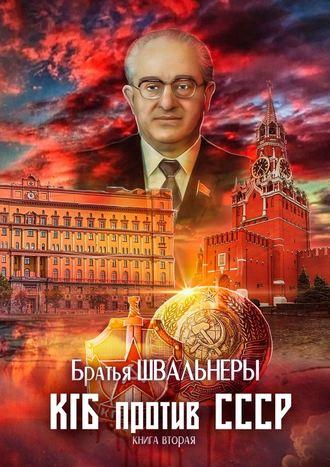 Братья Швальнеры, КГБ против СССР. Книга вторая