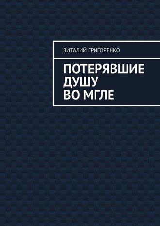 Виталий Григоренко, Потерявшие душу во мгле