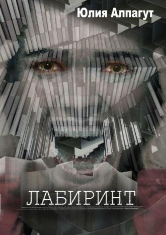Юлия Алпагут, Лабиринт