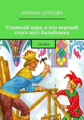 Марина Цуркова, Славный царь и его верный слуга шут Балабошка. Сказка