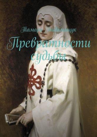 Тамара Гайдамащук, Превратности судьбы