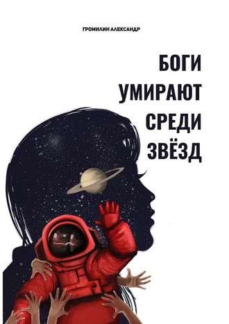 Александр Громилин, Боги умирают среди звёзд