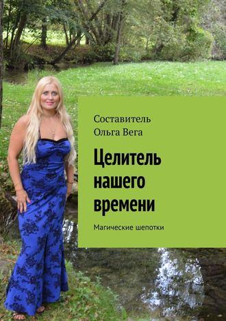 Ольга Вега, Целитель нашего времени. Магические шепотки