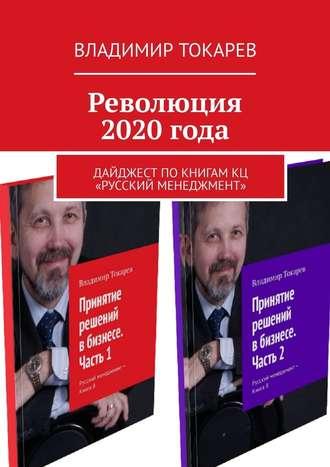Владимир Токарев, Революция 2020года. Дайджест покнигам КЦ «Русский менеджмент»