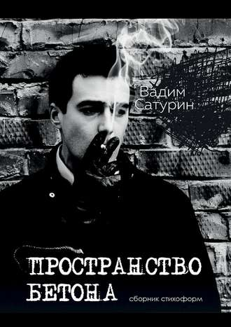Вадим Сатурин, Пространство бетона