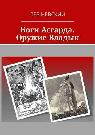 Лев Невский, Боги Асгарда. Оружие Владык