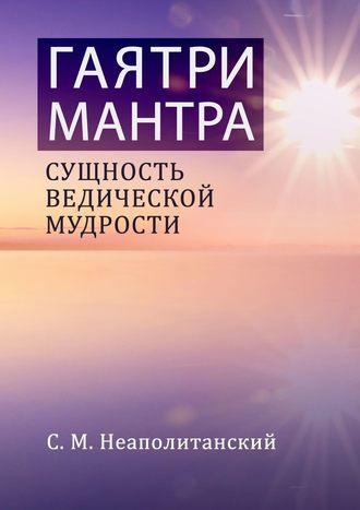 С. Неаполитанский, Гаятри-мантра. Сущность ведической мудрости