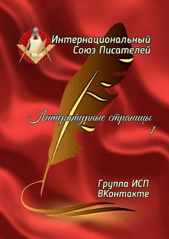 Валентина Спирина, Литературные страницы – 1. Группа ИСП ВКонтакте