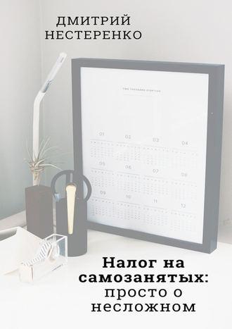 Дмитрий Нестеренко, Налог на самозанятых: просто о несложном