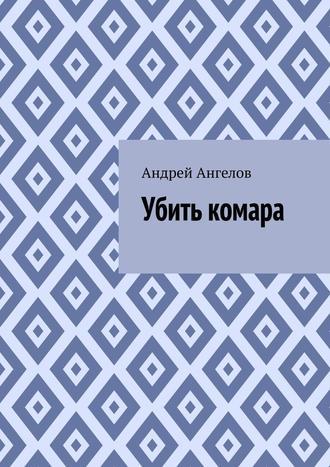 Андрей Ангелов, Убить комара