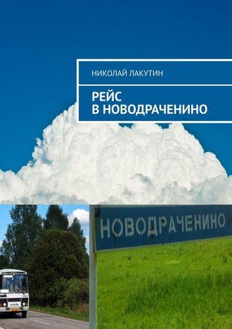 Николай Лакутин, Рейс в Новодраченино