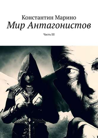 Константин Марино, Мир Антагонистов. ЧастьIII