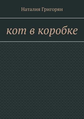 Наталия Григорян, Кот вкоробке