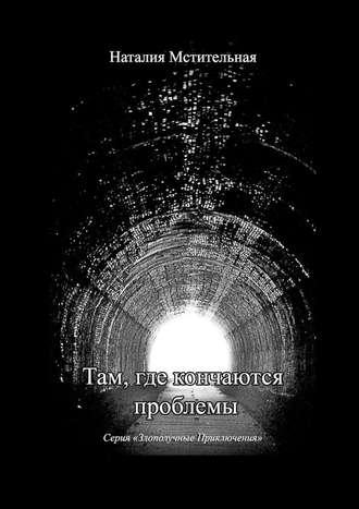 Наталия Мстительная, Там, где кончаются проблемы. Серия «Злополучные приключения»