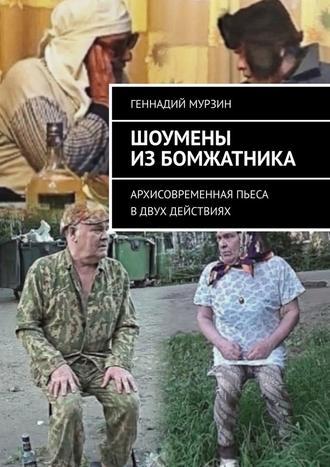 Геннадий Мурзин, Шоумены избомжатника. Архисовременная пьеса вдвух действиях