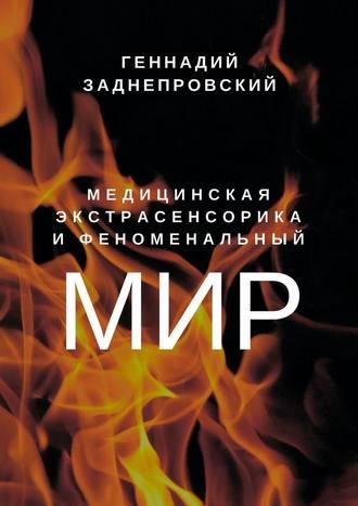 Геннадий Заднепровский, Медицинская экстрасенсорика и феноменальный мир