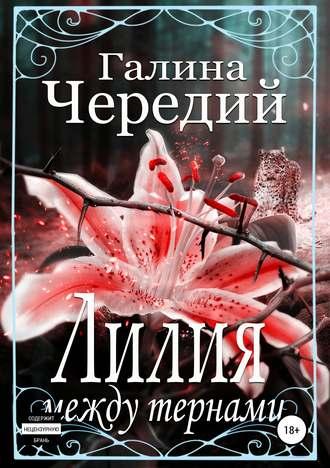 Галина Чередий, Лилия между тернами