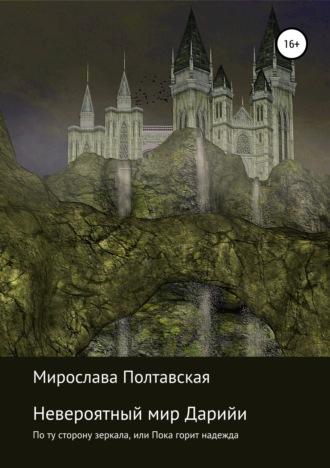 Мирослава Полтавская, Невероятный мир Дарийи. По ту сторону зеркала, или Пока горит надежда