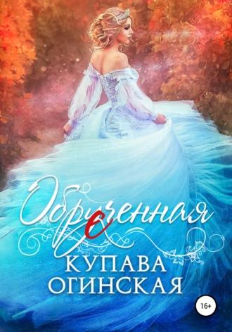 Купава Огинская, Обрученная