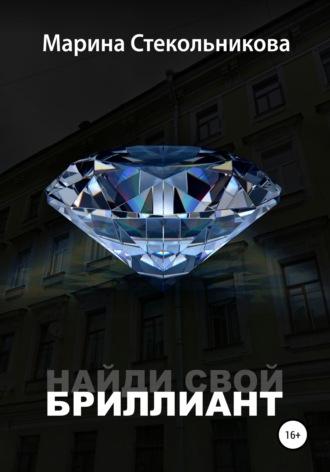 Найди свой бриллиант