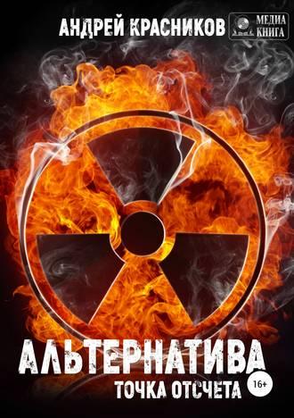 Андрей Красников, Альтернатива. Точка отсчета