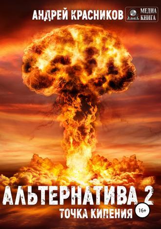 Андрей Красников, Альтернатива #2. Точка кипения