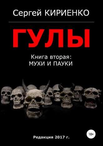 Сергей Кириенко, Гулы. Книга вторая: Мухи и пауки