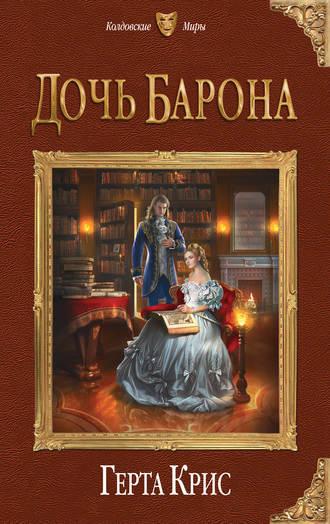 Герта Крис, Дочь барона