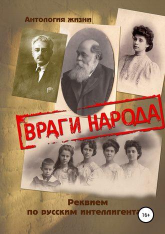 Геннадий Дёмочкин, Враги народа. Реквием по русским интеллигентам