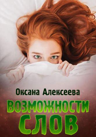 Оксана Алексеева, Возможности слов