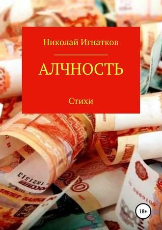 Николай Игнатков, Алчность. Книга стихотворений