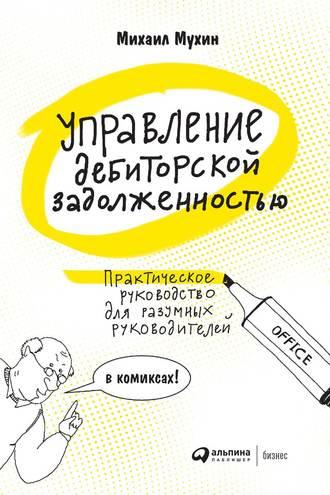 Михаил Мухин, Управление дебиторской задолженностью. Практическое руководство для разумных руководителей