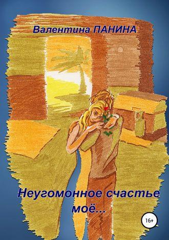 Валентина Панина, Неугомонное счастье моё…