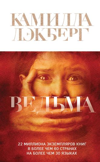 Камилла Лэкберг, Ведьма
