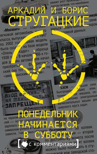 Аркадий и Борис Стругацкие, Понедельник начинается в субботу