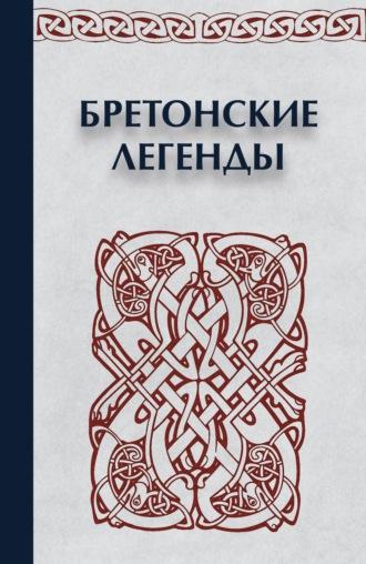 Сборник, Бретонские легенды
