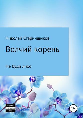 Николай Старинщиков, Волчий корень