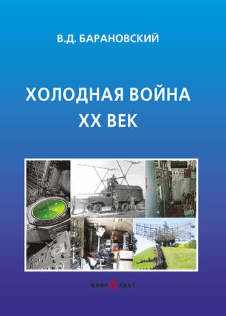Владимир Барановский, Холодная война XX век