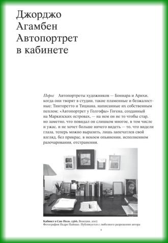 Джорджо Агамбен, Автопортрет в кабинете