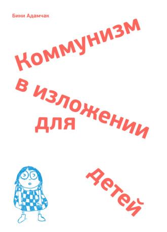 Бини Адамчак, Коммунизм в изложении для детей. Краткий рассказ о том, как в конце концов все будет по-другому