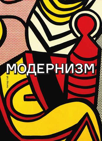 Питер Гэй, Модернизм. Соблазн ереси: от Бодлера до Беккета и далее