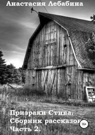 Анастасия Лебабина, Призраки Стива. Сборник рассказов. Часть 2