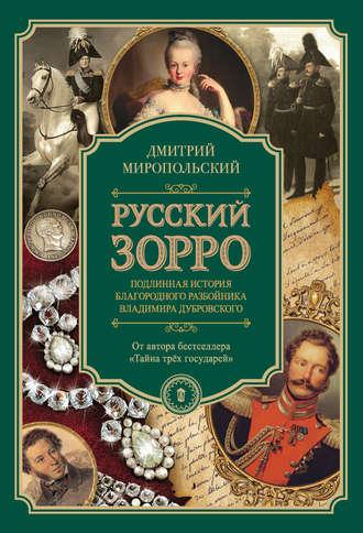 Дмитрий Миропольский, Русский Зорро, или Подлинная история благородного разбойника Владимира Дубровского