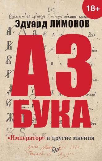 Эдуард Лимонов, Азбука. «Император» идругие мнения