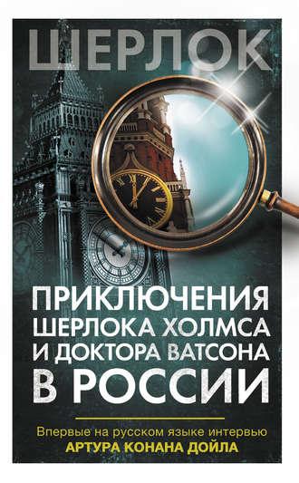 Коллектив авторов, Приключения Шерлока Холмса и доктора Ватсона в России (сборник)