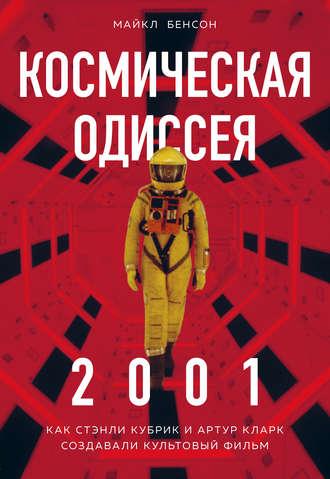 Майкл Бенсон, Космическая Одиссея 2001. Как Стэнли Кубрик и Артур Кларк создавали культовый фильм