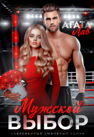 Агата Лав, Мужской выбор
