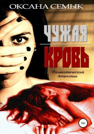 Оксана Семык, Чужая кровь