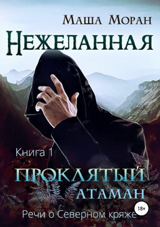 Маша Моран, Нежеланная. Книга первая. Проклятый атаман