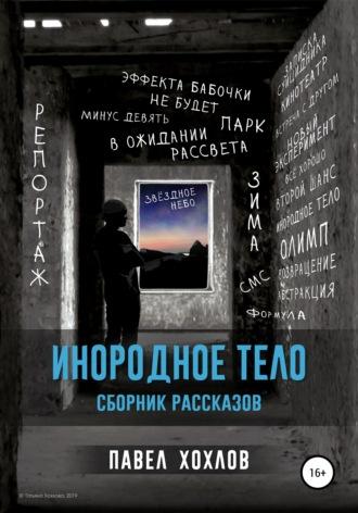 Павел Хохлов, Инородное тело. Сборник рассказов